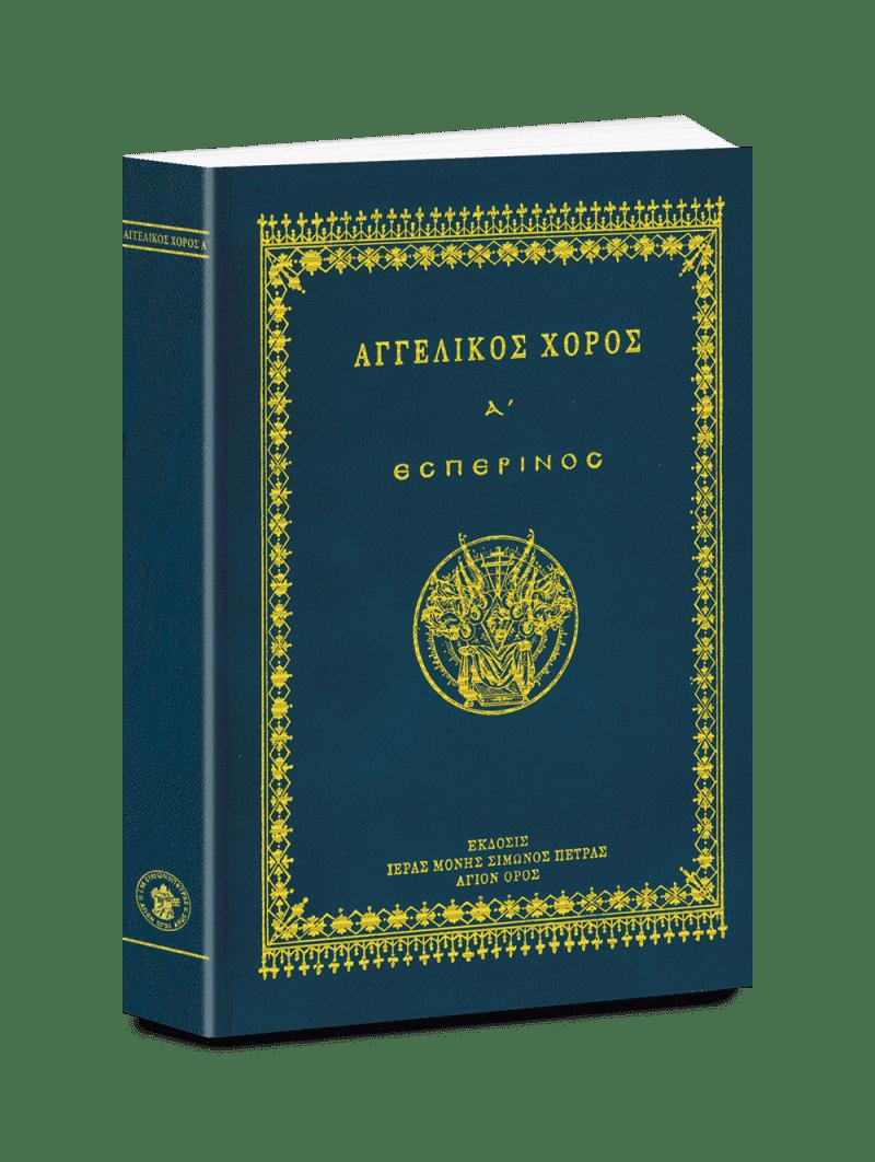 ΑΓΓΕΛΙΚΟΣ ΧΟΡΟΣ Α' – Εσπερινός
