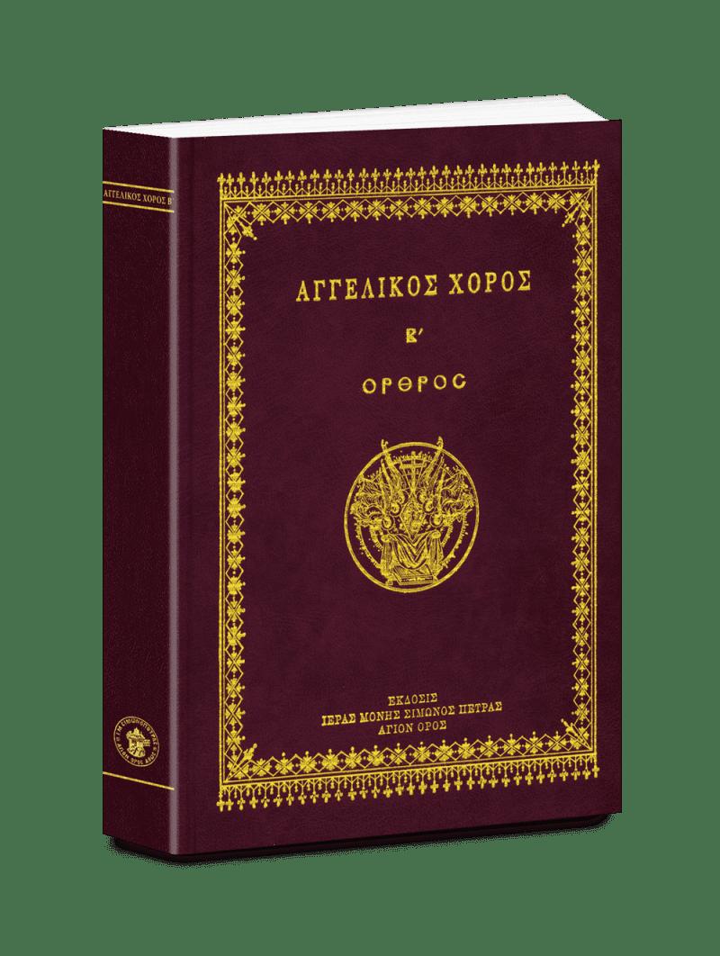 ΑΓΓΕΛΙΚΟΣ ΧΟΡΟΣ Β' – Όρθρος