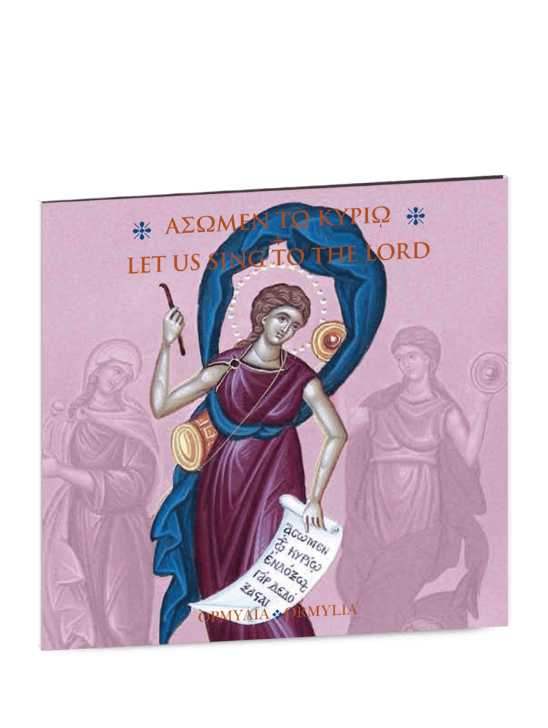 ΑΣΩΜΕΝ ΤΩ ΚΥΡΙΩ / LET US SING TO THE LORD