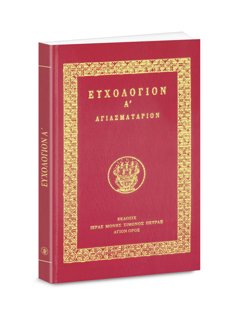 ΕΥΧΟΛΟΓΙΟΝ Α΄ – Αγιασματάριον
