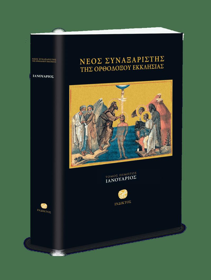 ΝΕΟΣ ΣΥΝΑΞΑΡΙΣΤΗΣ ΤΗΣ ΟΡΘΟΔΟΞΟΥ ΕΚΚΛΗΣΙΑΣ, ΤΟΜΟΣ Ε' ΙΑΝΟΥΑΡΙΟΣ – Β´ έκδοση διορθωμένη & επαυξημένη