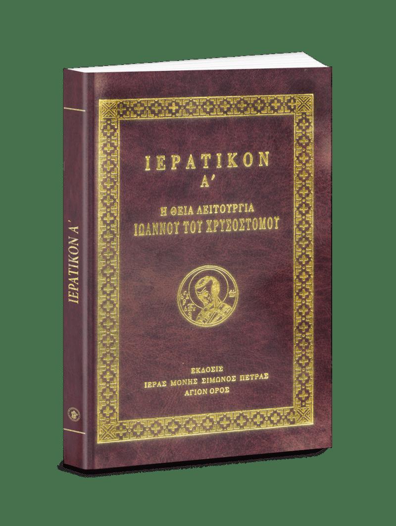 ΙΕΡΑΤΙΚΟΝ Α' – Η Θεία Λειτουργία Ιωάννου του Χρυσοστόμου