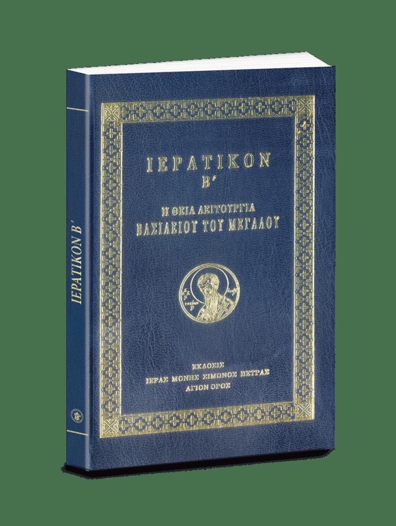 ΙΕΡΑΤΙΚΟΝ Β' – Η Θεία Λειτουργία Βασιλείου του Μεγάλου