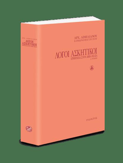 ΛΟΓΟΙ ΑΣΚΗΤΙΚΟΙ – Ερμηνεία στον Αββά Ησαΐα [Χαρτόδετο] Ε´ Έκδοση