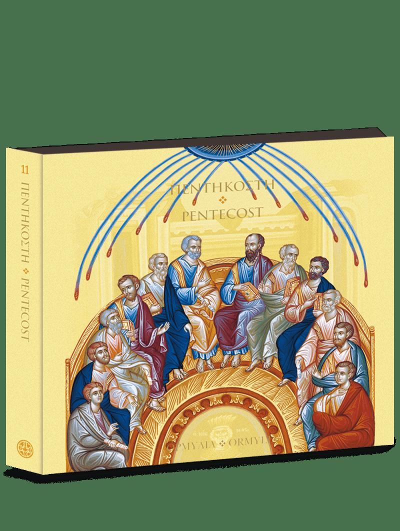 ΠΕΝΤΗΚΟΣΤΗ / PENTECOST