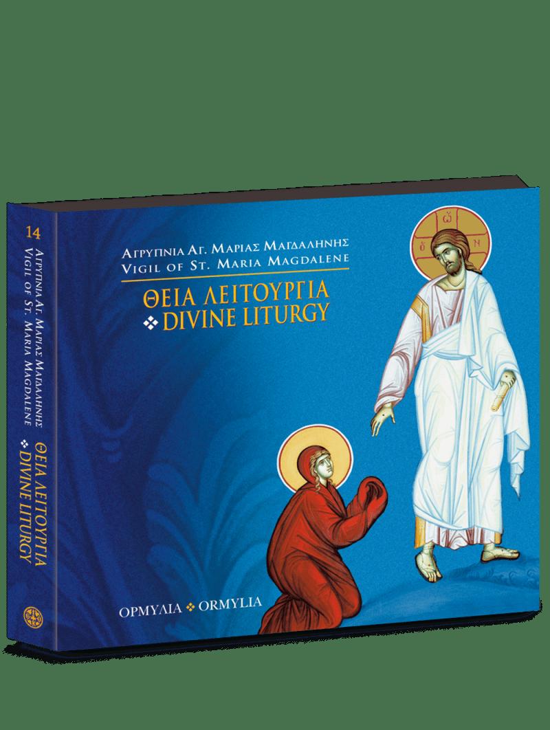 ΘΕΙΑ ΛΕΙΤΟΥΡΓΙΑ / DIVINE LITURGY [Αγρυπνία Αγ. Μαρίας Μαγδαληνής]